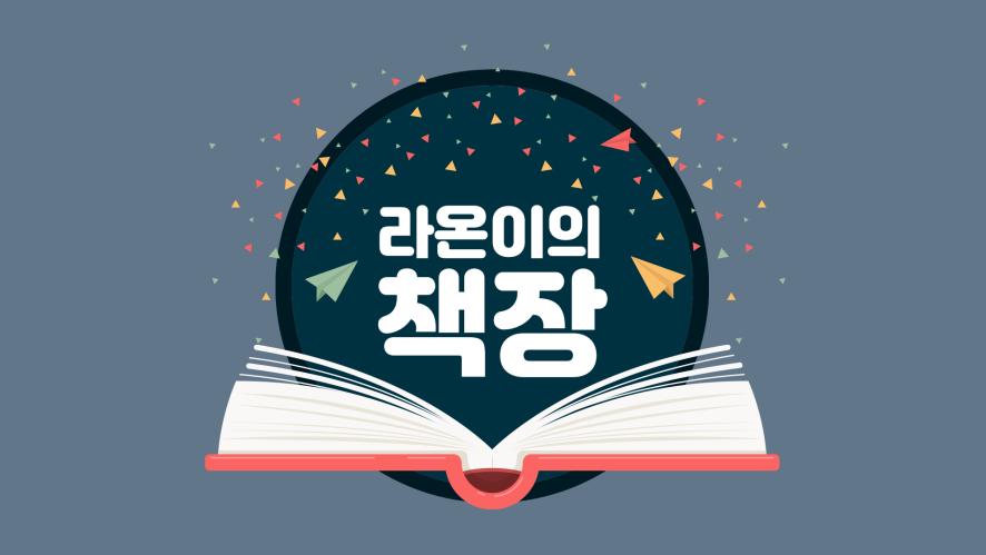 [ENOi] 라온이의 책장 #02 천국에서 만난 다섯사람