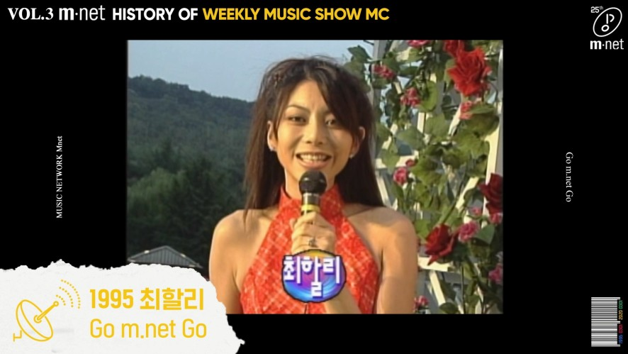 [Mnet] 25 Mnet Music #3. HISTORY OF WEEKLY MUSIC SHOW MC