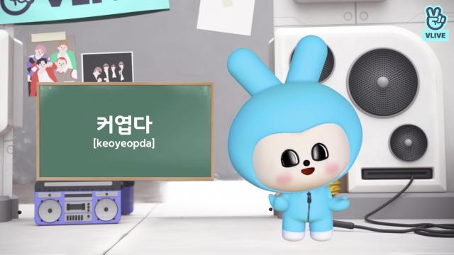 [V CREW] 로디 알쓸덕잡 EP. 05. 커엽다 [keoyeobda] ☺️❤️