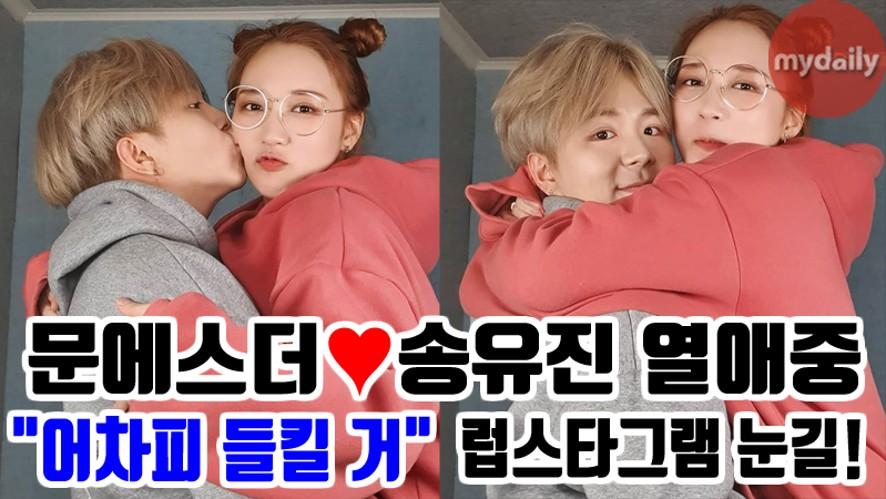 """[문에스더♥송유진] """"어차피 들킬 거"""" SNS통해 열애 공개… 럽스타그램 눈길!"""