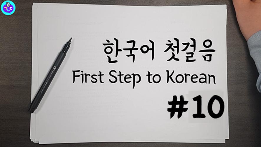 Frist Step to Korean! Ep.10 Batchim (5)