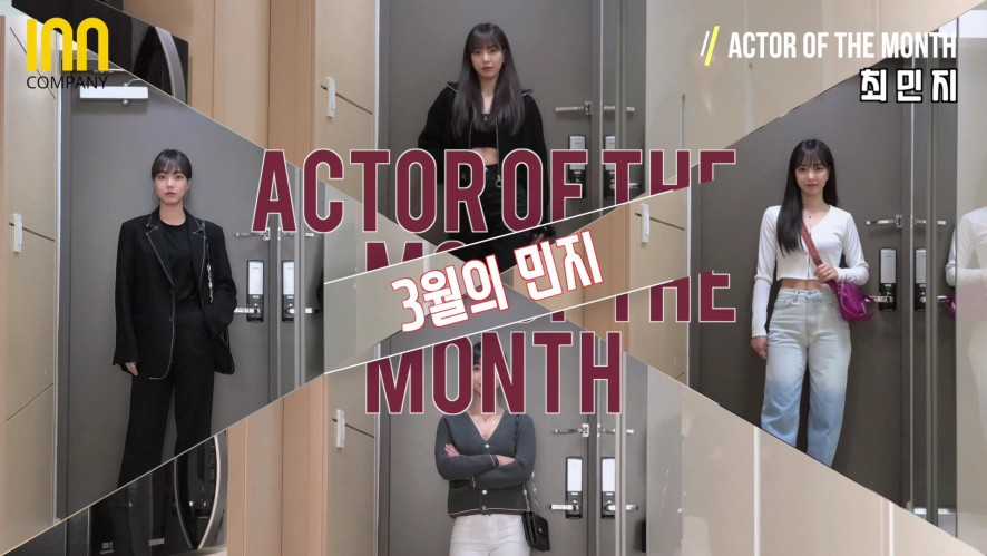 [Actor of the month]  신인배우 최민지의 일상 (feat.데일리룩)