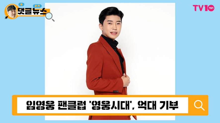 """[댓글 뉴스] """"그 가수에 그 팬""""…'미스터트롯' 임영웅 팬클럽, '영웅' 됐다!"""