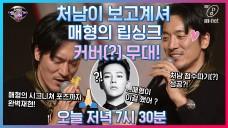 [선공개] GD 처남에게 보내는 김민준의 아주 특별한 립싱크 '무제' 너목보7 오늘 저녁 7시30분!