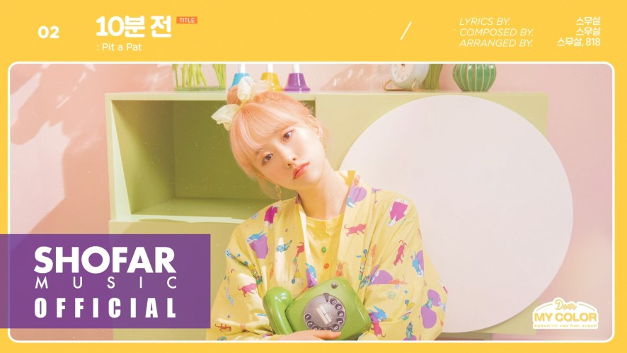[보라미유 2nd Mini Album 'Dear My Color' Album Preview]