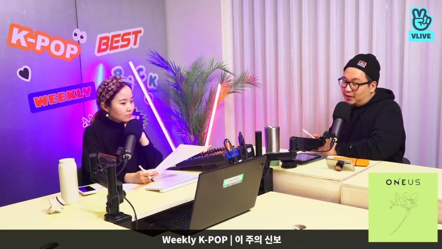 베뉴팝 (BEST NEW K-POP) #105 (강다니엘, WINNER, 옹성우)