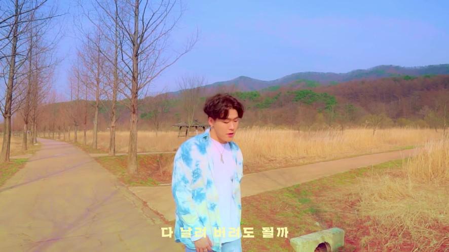 [요셉] '봄바람에 널 날려 보낼래(A Spring Breeze)' 산책길 LIVE