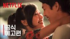 [Netflix] 타이거테일 - 앨런 양 작품 | 공식 예고편