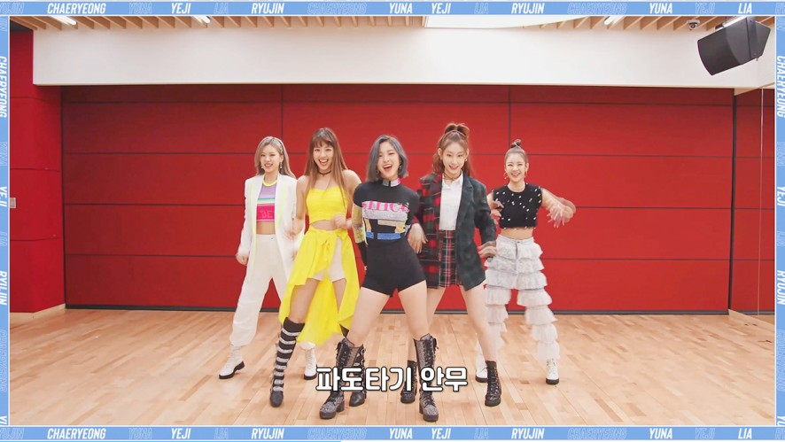 """ITZY(있지) """"WANNABE"""" Dance Practice (Part Switch Ver.)"""