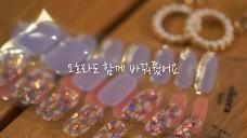 [뷰스타마켓] 손끝에 빛을 더해줄 오호라 웨딩 컬렉션 6종 OPEN