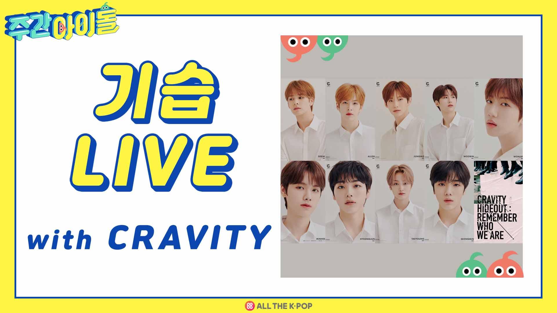 [주간아이돌] 기습 라이브 with CRAVITY