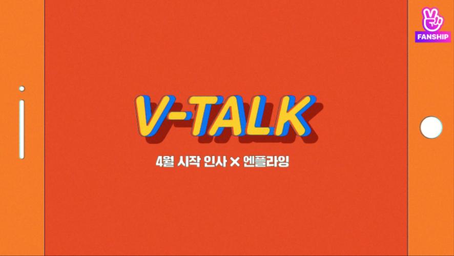 [V-TALK] Beginning of April Greetings X N.Flying