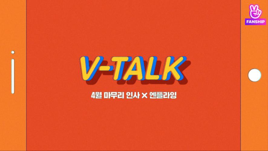 [V-TALK] End of April Greetings X N.Flying