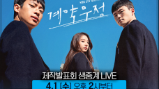 KBS2TV 새 월화드라마 [계약우정]제작발표회 LIVE..이신영,김소혜,신승호 출연