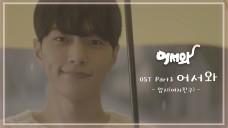 [MV] 엄지(여자친구) - 어서와 <어서와> OST Part.3 / UMJI(GFRIEND) - Meow the secret boy