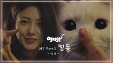 [MV] 박경 - 띵동 <어서와> OST Part.2 / Park Kyung - dding dong <Meow, the secret boy>