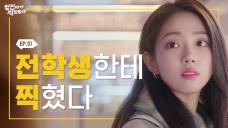 Kim Yeondoo is... you? [Best Mistake 2] EP01