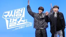 [선공개] 용진호의 구시렁벌스 맛보기!  l 구시렁벌스ㅣ이용진ㅣ이진호ㅣ용진호ㅣ딩고무