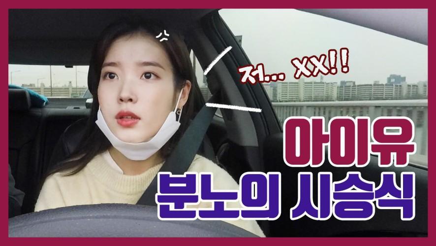 [IU TV] IU's Test Driving of Rage!