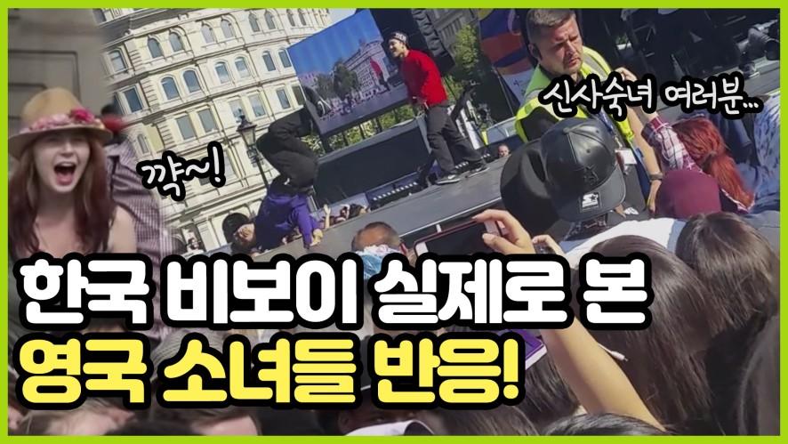 영국 런던 소녀들의 뜨거운 반응일으킨 비보이팀 진조크루 비보이공연 현장!