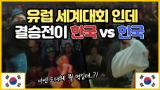 세계비보이대회 결승전!! 맞붙은 두팀이 한국 vs 한국 !? 비보이 강국 입증 현장!