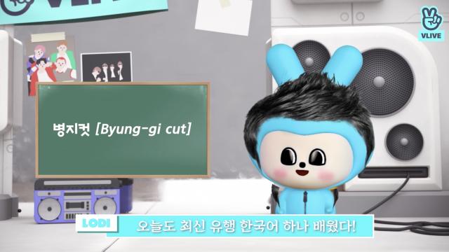 [V CREW] 로디 알쓸덕잡 EP. 08 병지컷 [byung-gi cut] 👀