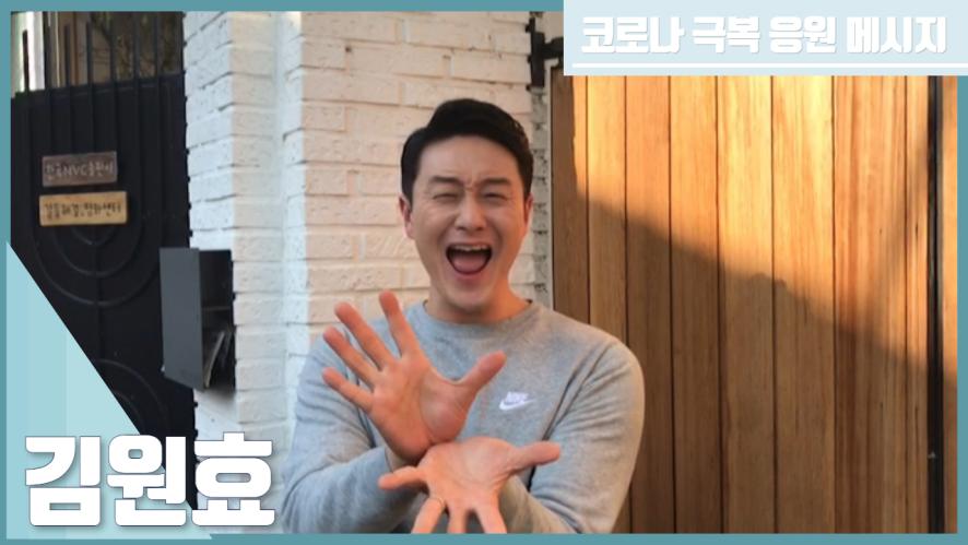 코로나19 대국민 스타 릴레이 응원메시지 '김원효' (Kim Won-hyo)
