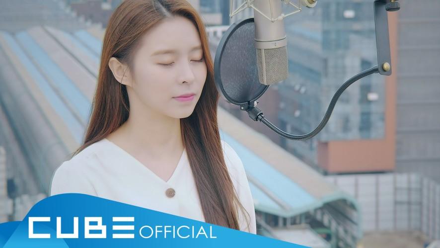 엘키 - '마음을 드려요 (사랑의 불시착 OST) / 아이유' (Cover)