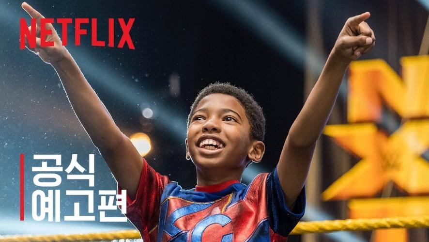 [Netflix] 매직 마스크 레슬러 | 공식 예고편