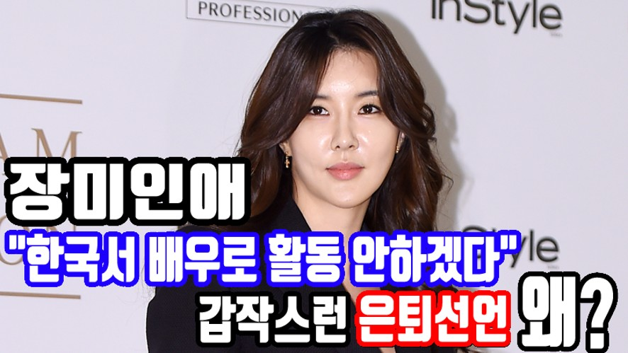 "[Jang mi in ae] ""I will stop acting in Korea"" why?"