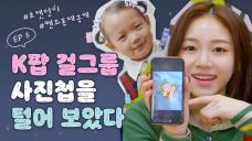 K팝 신인 걸그룹 핸드폰 털이!! #아이돌 #리얼리티┃로켓펀치 [펀치타임 2] EP8