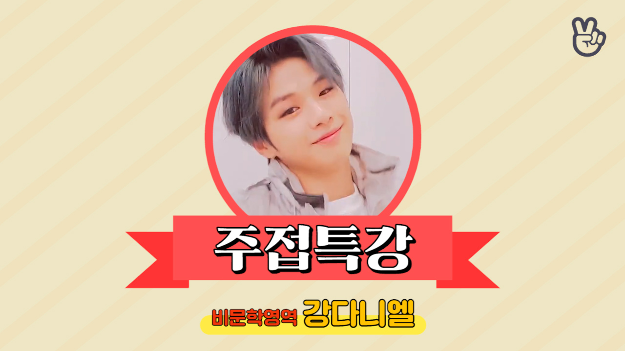 [VPICK! 주접특강] 강다니엘 영역🍑 (KANGDANIEL reading lovely comments)