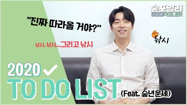 [공유] 2020 To Do List 📝 '공유' 편 (feat. 숲년운세)