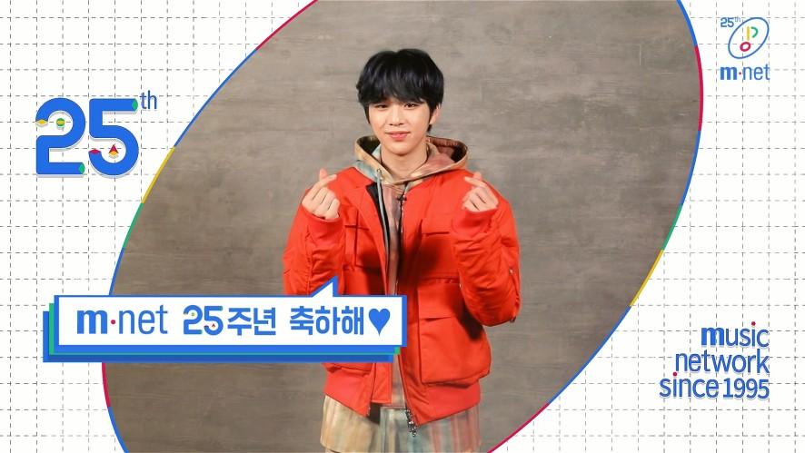 [Mnet] 25 Mnet x #강다니엘 '강다니엘의 25주년 축하 메시지 공개!🥳'