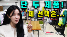 Ep.5 Hyomstore! Start Validation and Global Strategic Conference!