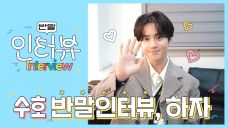 """SUHO's """"Let's Love"""" Casual Interview"""