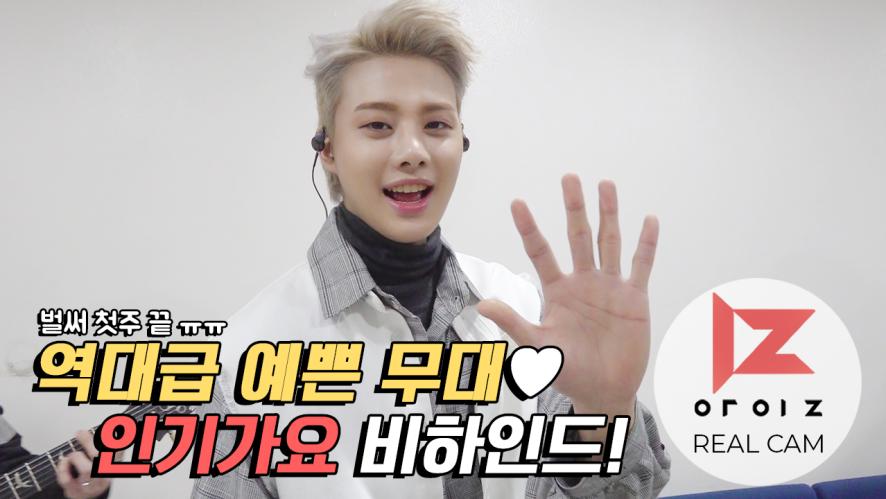 [REAL IZ] 'The Day' EP.2
