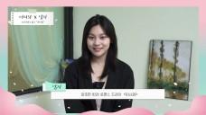 """[어서와 응원릴레이 캠] 엄지(여자친구) """"마음과 상처를 치유받을 수 있는 드라마"""""""