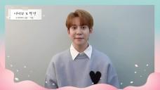 """[어서와 응원릴레이 캠] 박경 """"내 친구 김명수 화이팅!!"""""""