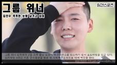 위너-김진우, 쑥스러운 머리스타일 너무 어색해요!