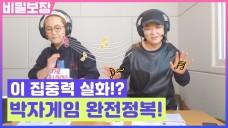 비밀보장 녹음 中 찐텐 올라온 송은이 & 김숙 (ft.박자 맞추기 게임)