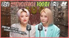 <쎈마이웨이>[단독] 쎈마이웨이 100회 맞이 중대 발표 (feat. 제아X치타의 사랑의 메시지♡)