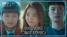 [계약우정] 무엇을 상상하든 그 이상의 이야기로 찾아온 계약우정 [5분 꿀잼 하이라이트]KBS2TV새 월화드라마