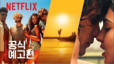 [Netflix] 아우터뱅크스 | 공식 예고편