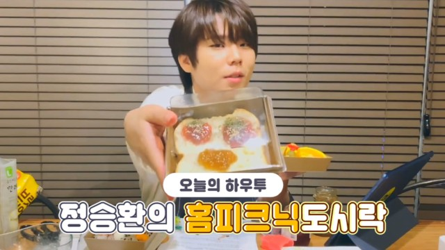 [VPICK! HOW TO in V] HOW TO COOK Jung Seung Hwan's home picnic lunch🍱