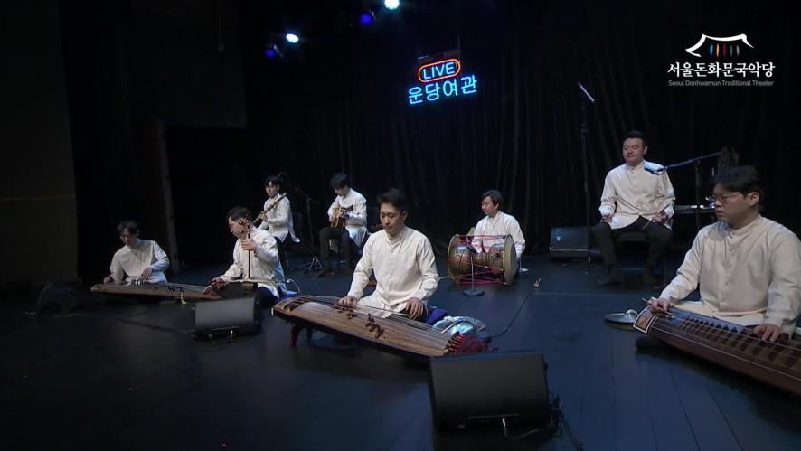 [다시보기] 서울돈화문국악당 <운당여관음악회 - 불세출> 하이라이트