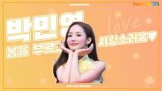 박민영(PARKMINYOUNG), 봄을 부르는 '목해원'의 사랑스러운 모습들 모음 [뉴스엔TV]