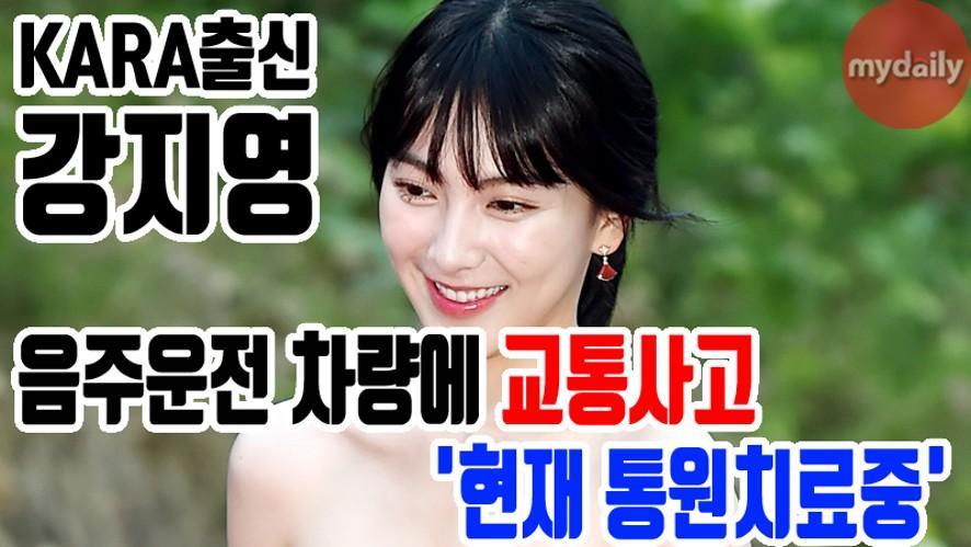 [강지영:Kang Jiyoung] 음주운전 차량에 교통사고 '현재 통원치료중'