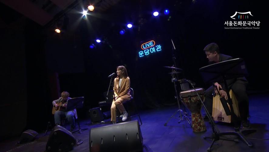 [다시보기] 서울돈화문국악당 <운당여관음악회 - 장서윤> 하이라이트