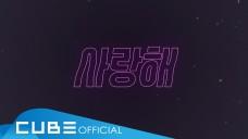 (여자)아이들 - '사랑해(Luv U)' Official Lyric Video